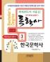 한국문학사 한권으로 끝내기(독학사 국어국문학 3단계)(2019)