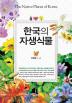 한국의 자생식물(양장본 HardCover)