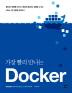 가장 빨리 만나는 도커(Docker)