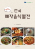 전국해장음식열전(블로거 비밀이야의)(블루리본 애식가 바이블)
