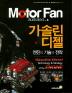 가솔린 디젤 엔진의 기술과 전략(Motor Fan illustrated 6)