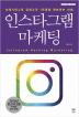 인스타그램 마케팅(SNS 마케팅 시리즈 2)