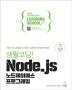 생활코딩! Node.js 노드제이에스 프로그래밍(위키북스 러닝스쿨 시리즈)