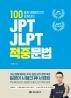 JPT, JLPT 적중문법(100 출제 경향만으로 끝장내는)