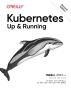 쿠버네티스 시작하기 2/e(2판)(소프트웨어 아키텍처)