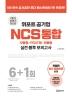 2021 하반기 위포트 공기업 NCS 통합 실전 봉투 모의고사(모듈형/PSAT형/피듈형)