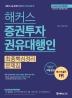 증권투자권유대행인 최종핵심정리문제집(해커스)