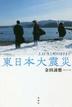 [해외]東日本大震災 3.11生と死のはざまで