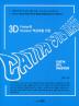 CATIA STL MASTER(3D Printer와 Scanner 역설계를 위한)