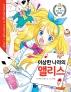 이상한 나라의 앨리스(세계명작 만화 컬렉션 15)