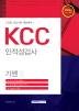 KCC 인적성검사(2018)(기쎈)