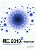 워드 2013 for Beginner(IT CookBook 172)