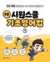 시원스쿨 초등 기초영어법. 1