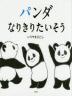[해외]パンダなりきりたいそう