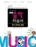 음악 중학 자습서(평가문제집 겸용)(2009 교육과정에 따른)(DVD1장포함)