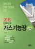 가스기능장 필기(2019)(완벽대비)