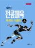 전공체육 체육과 내용학(상)(김형규)