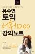유수연 토익 어휘1200 강의노트