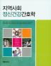 지역사회 정신건강간호학(양장본 HardCover)