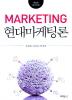 현대마케팅론(전면개정판 8판)(양장본 HardCover)