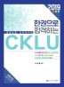 한 권으로 합격하는 CKLU(2019)