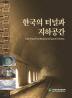 한국의 터널과 지하공간(양장본 HardCover)