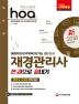 신 재경관리사 한권으로 끝내기(2018)(hoa)