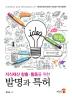 발명과 특허(지식재산 창출 활용을 위한)