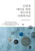 인권과 대안을 위한 정신건강 사회복지론