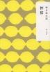 [보유]レモン 改版
