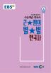 큰 별쌤의 별별 한국사(2019 수능대비)(EBS 강의노트 수능개념)