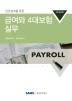 급여와 4대보험 실무(2018)(임금설계를 통한)(양장본 HardCover)