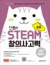 STEAM+ 창의사고력 과학 100제 중등(안쌤의)