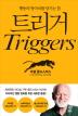 트리거(Triggers)(양장본 HardCover)
