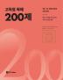 고득점 독해 200제(2018)