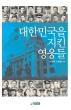 대한민국을 지킨 영웅들