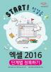 엑셀 2016 단계별 정복하기(Start! 첫걸음)