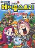 메이플 스토리 오프라인 RPG. 1(코믹)