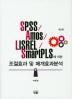조절효과 및 매개효과분석(Spss Amos Lisrel Smart pls에 의한)(2판)(CD1장포함)(양장본 HardCover)