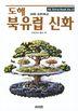 도해 북유럽 신화(AK Trivia Book(에이케이 트리비아 북) 13)