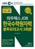 한국수력원자력 봉투모의고사 3회분(2019)(EBS 와우패스 JOB)