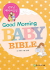 �¸�� ���̺� ����(Good Morning Baby Bible)(���庻 HardCover)