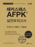 AFPK ������ǰ��(2016 ���)(����)(��Ŀ���н�)(������)