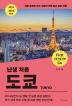 난생 처음 도쿄(2018~2019)(난생 처음 여행)