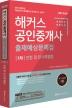 민법 및 민사특별법 출제예상문제집(공인중개사 1차)(2019)(해커스)
