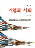 기업과 사회(2판)(양장본 HardCover)