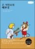 돈 까밀로와 뻬뽀네(큰글씨책)(신부님 우리들의 신부님 3)