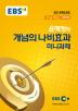 국어 윤혜정의 개념의 나비효과 미니과제(2018 수능대비)(EBS 강의노트 수능개념)