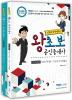 왕초보 공인중개사 1차 2차 기본서 세트(만화로 쉽게 배우는)(전2권)