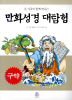 만화 성경 대탐험: 구약(개정판)